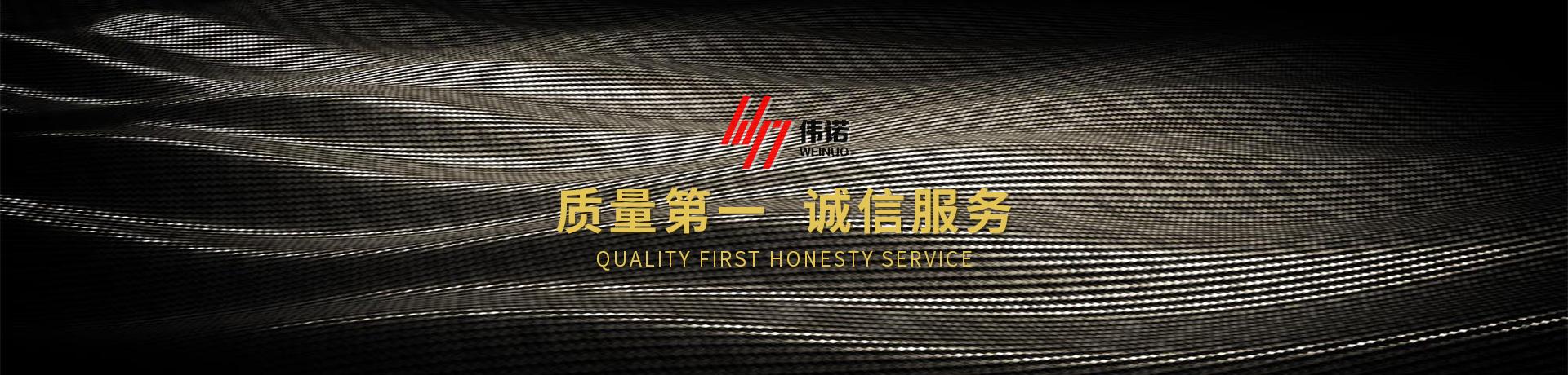 张家港伟诺复合材料有限公司