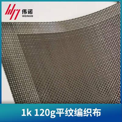 1k-120g平纹编织布(预浸)   图片