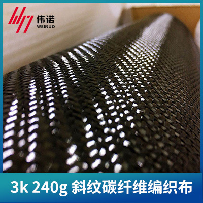 3k-240g-斜纹碳纤维编织布(预浸)
