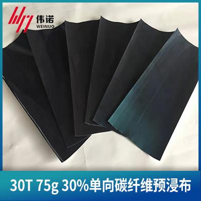 30T-75g-30%单向碳纤维预浸布