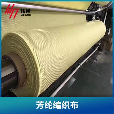 芳纶编织布