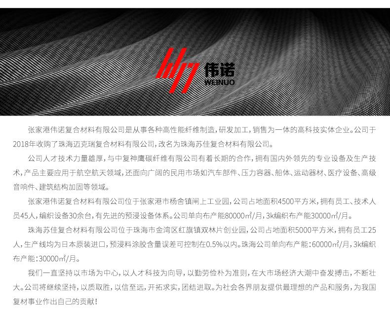 伟诺(公司简介)-1.jpg