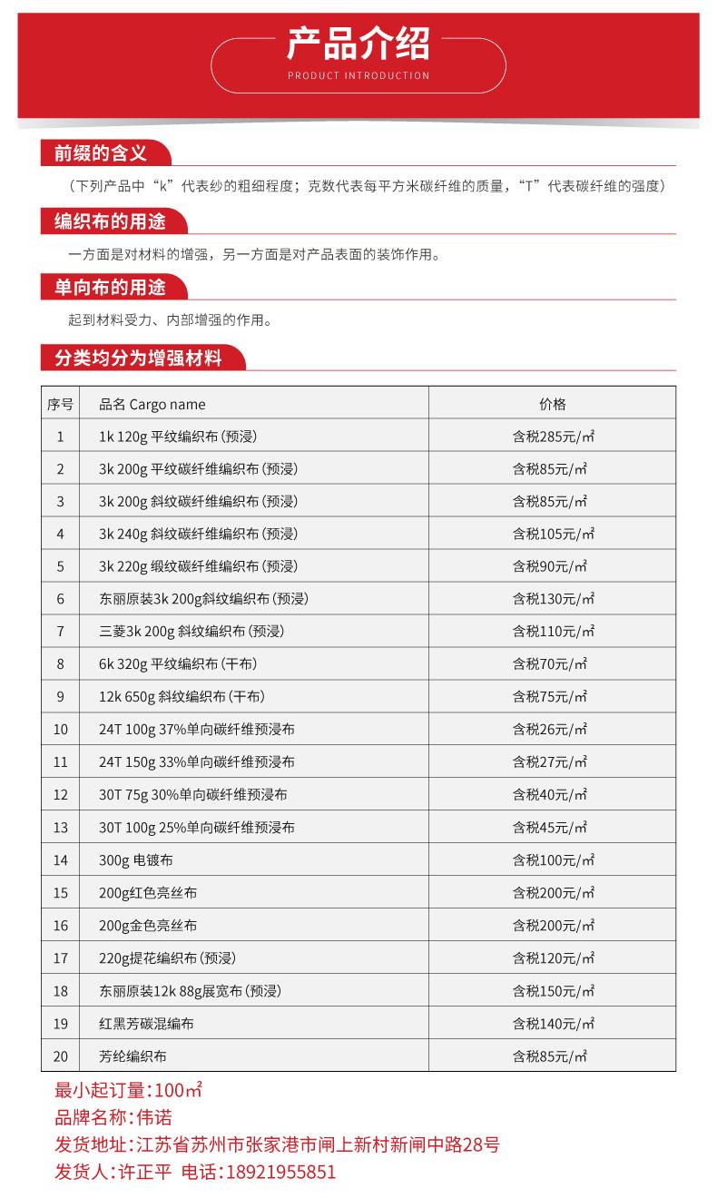 伟诺_详情页设计(产品)-2.jpg