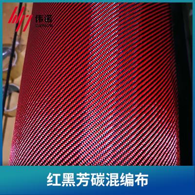 红黑芳碳混编布