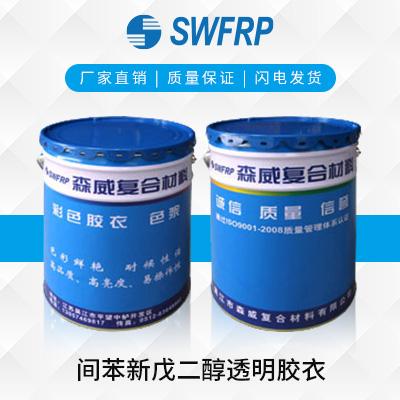 间苯新戊二醇透明胶衣图片