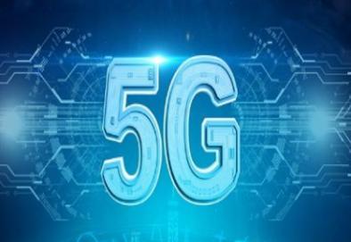 5G时代呼啸而来 新材料能否带领关键器件实现升级换代?