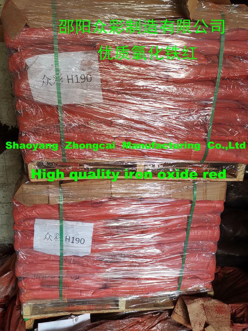供应湖南产出口级优等品国标H130和H190氧化铁红图片