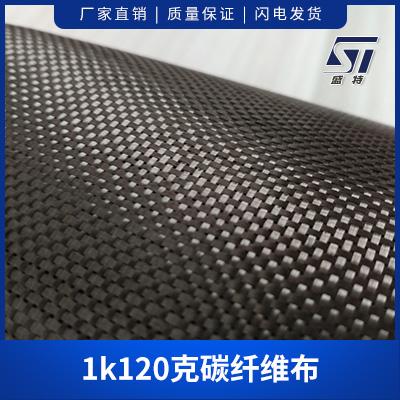 1k120克碳纤维布图片