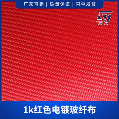 1k红色电镀玻纤布图片