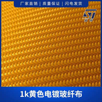 1k黄色电镀玻纤布图片