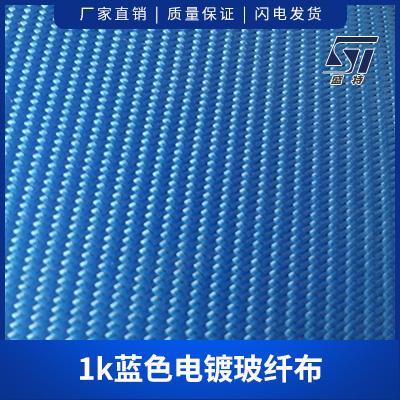 1k蓝色电镀玻纤布图片