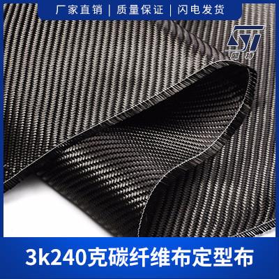 3k240克碳纤维布定型布