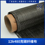 12k480克碳纤维布