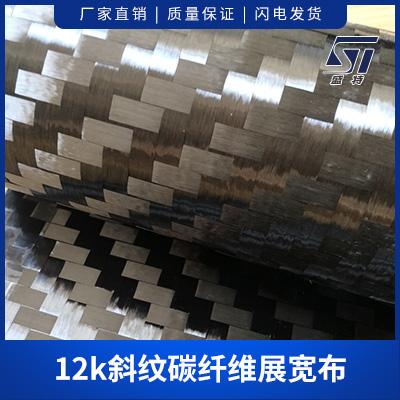 12k斜纹碳纤维展宽布图片