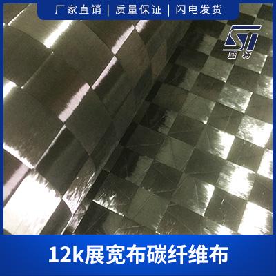 12k展宽布碳纤维布图片