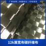 12k展宽布碳纤维布
