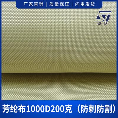 芳纶布1000D200克(防刺防割)图片