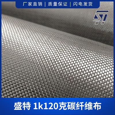 盛特-1k120克碳纤维布图片