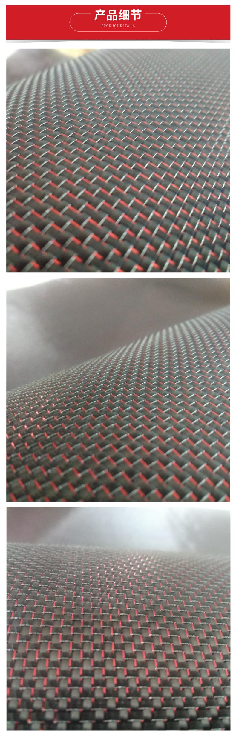 碳纤维红色金银丝布_产品细节.jpg