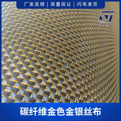 碳纤维金色金银丝布图片