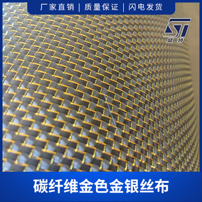 碳纤维金色金银丝布