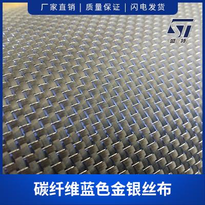 碳纤维蓝色金银丝布图片