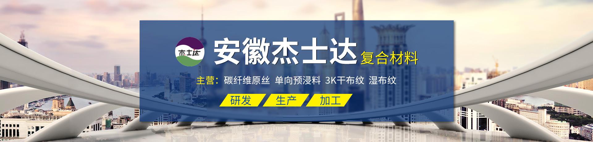 安徽杰士达复合材料科技有限公司