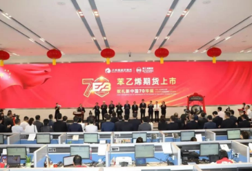 """苯乙烯期货正式登陆大商所 中国期货市场喜迎""""70""""时代"""