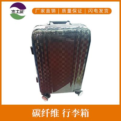 碳纤维-行李箱图片