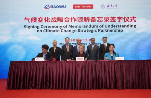 宝武、力拓携手清华大学签署谅解备忘录 减少钢铁产业碳排放