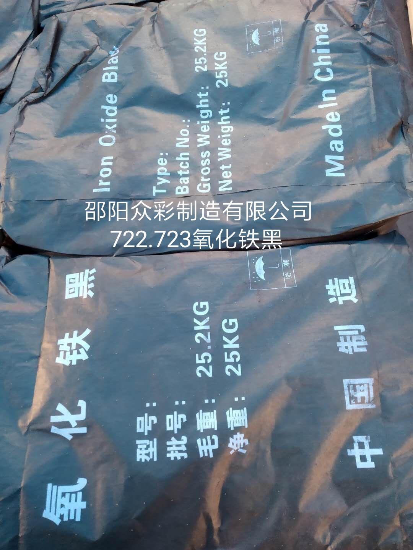 供应湖南产出口级国标优等品722,723氧化铁黑图片
