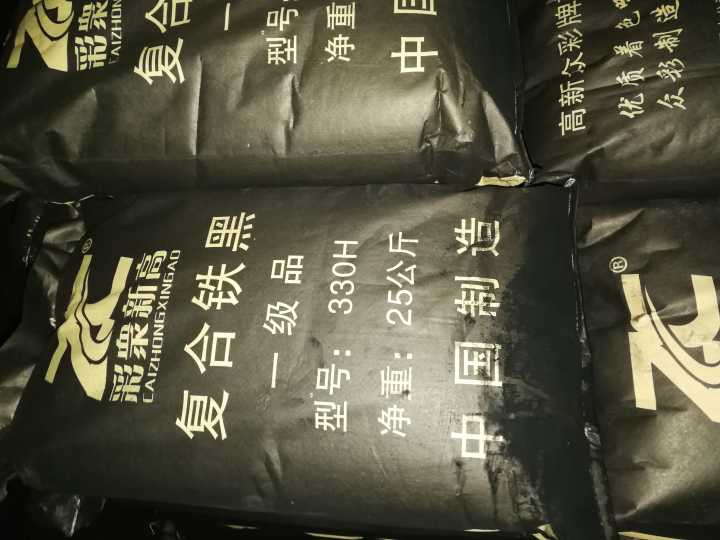 供应湖南产出口级优等品330,330H复合铁黑图片
