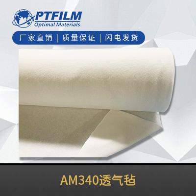 AM340透气毡