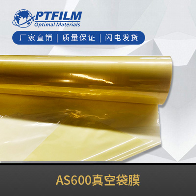 AS600真空袋膜图片
