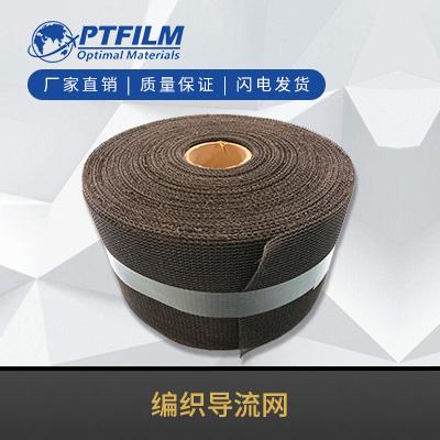 编织导流网图片