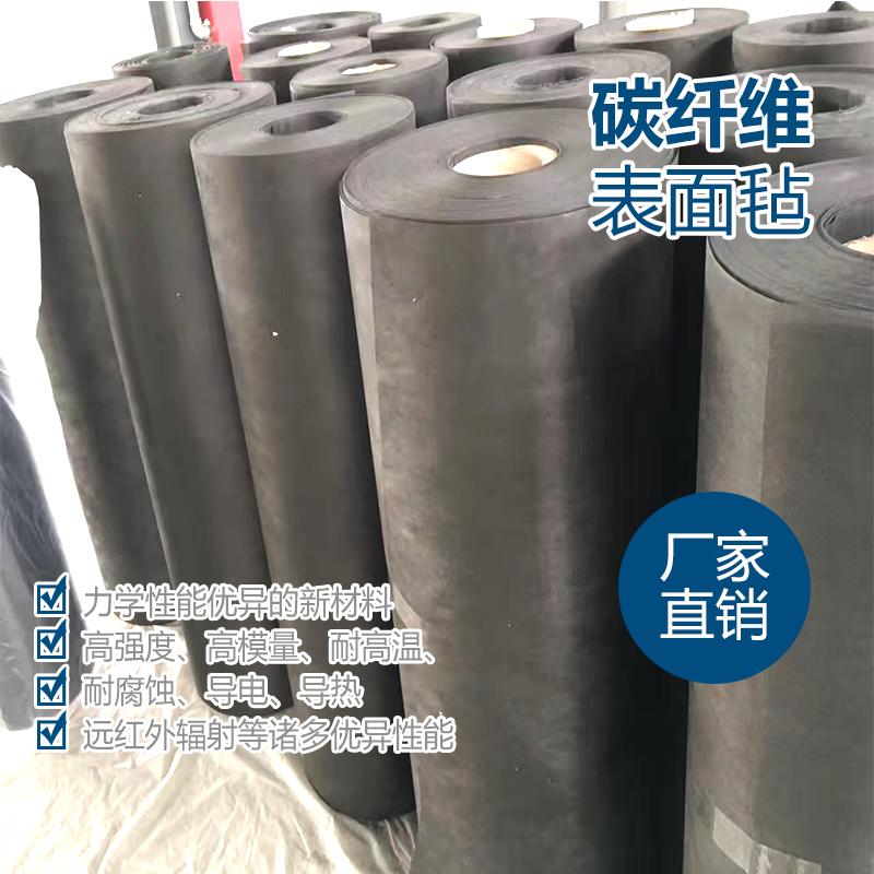 宇冠  碳纤维表面毡  用于民用 军用 建筑 化工等领域  价格电议图片