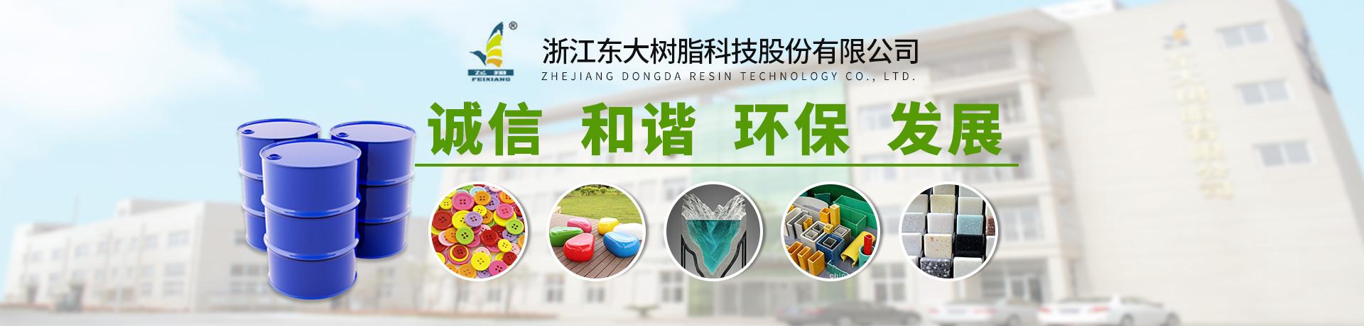 浙江东大树脂科技股份有限公司