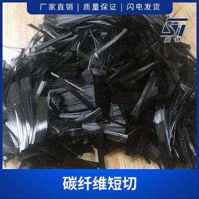 碳纤维短切图片