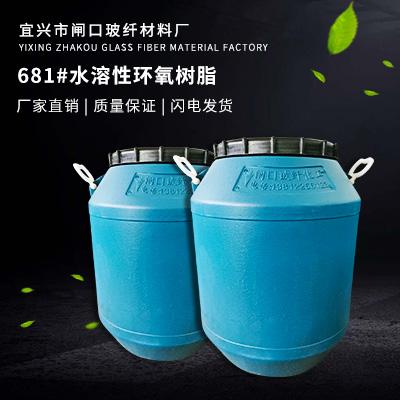 681#水溶性环氧树脂