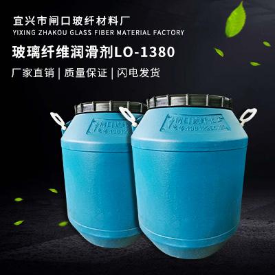 玻璃纤维润滑剂LO-1380图片