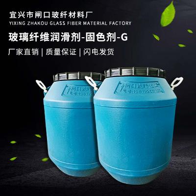 玻璃纤维润滑剂-固色剂-G图片