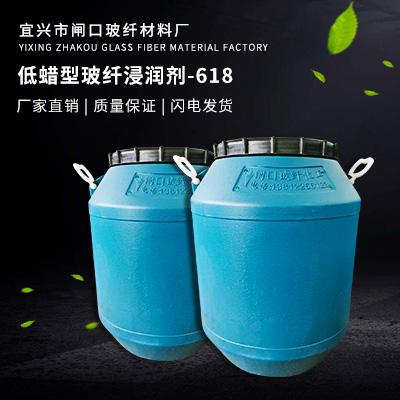 低蜡型玻纤浸润剂-618图片