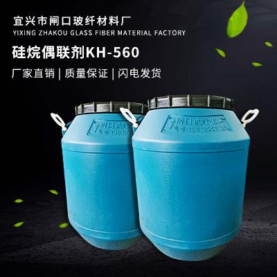 硅烷偶联剂KH-560图片