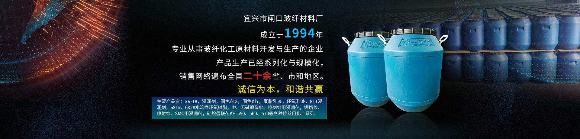 宜兴市闸口玻纤材料厂