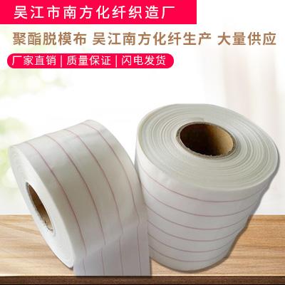 聚酯脱模布-吴江南方化纤生产-大量供应图片