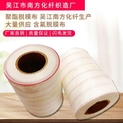 聚酯脱模布-吴江南方化纤生产-大量供应-含氟脱膜布图片