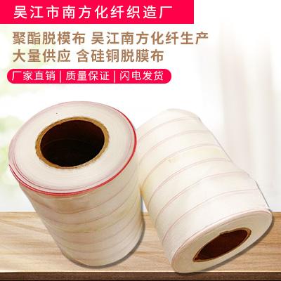 聚酯脱模布-吴江南方化纤生产-大量供应-含硅铜脱膜布图片