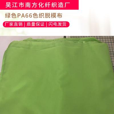绿色PA66色织脱模布图片