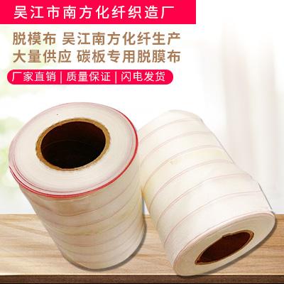 脱模布-吴江南方化纤生产大量供应碳板专用脱膜布图片