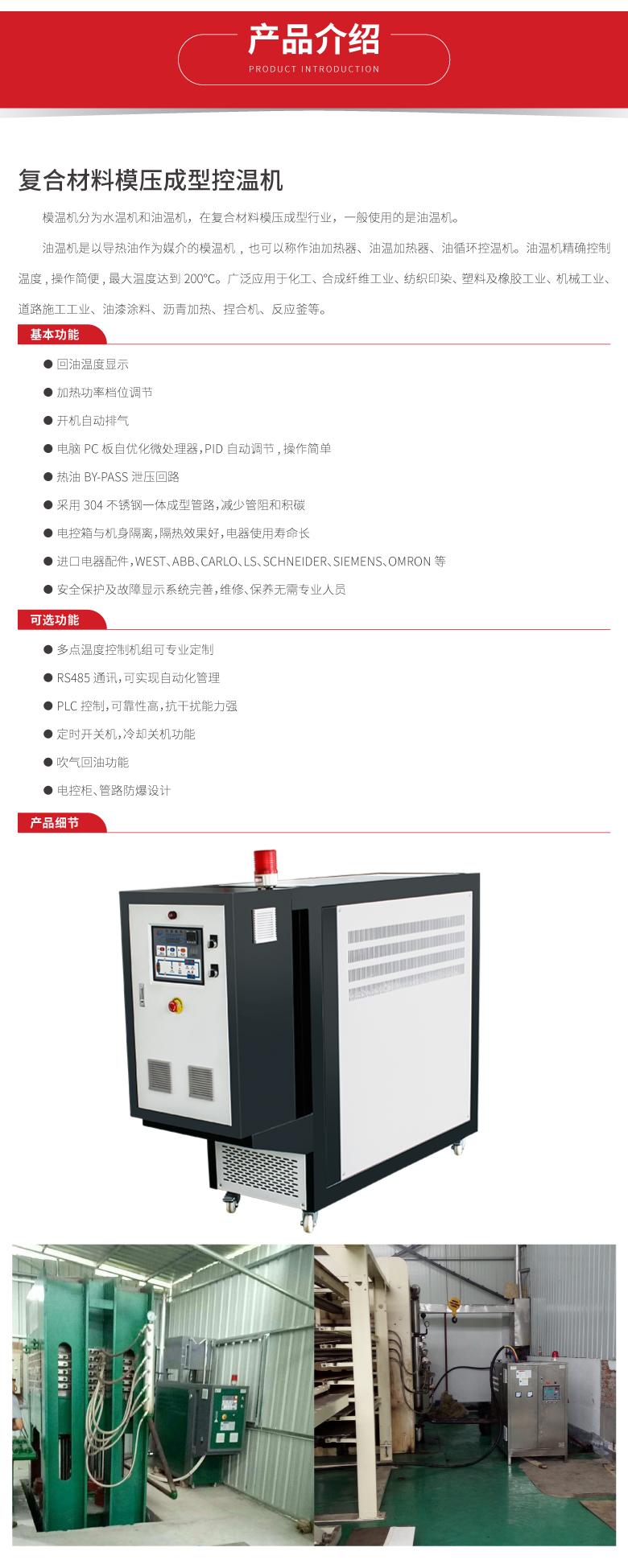 复合材料模压成型控温机_详情页设计.jpg